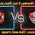 مشاهدة مباراة الأهلي وغزل المحلة بث مباشر الاسطورة لبث المباريات بتاريخ 18-12-2020 في الدوري المصري