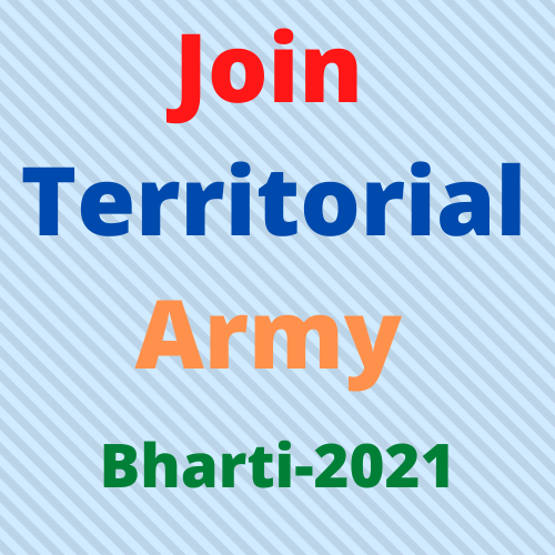 Join Territorial Army  officer Bharti 2021- प्रादेशिक सेना भर्ती 2021