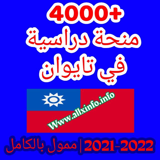 4000+ منحة دراسية في تايوان 2021-2022 | ممول بالكامل