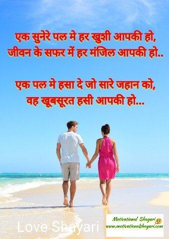 I love you shayari, I love you Shayari Image