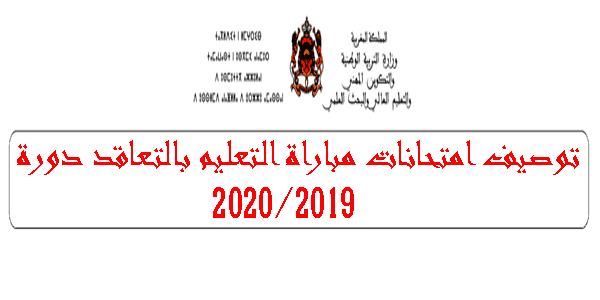 توصيف اختبارات مباراة توظيف الأساتذة أطر الاكاديمي .. - 30 أكتوبر2019