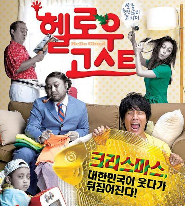 film korea hello ghost
