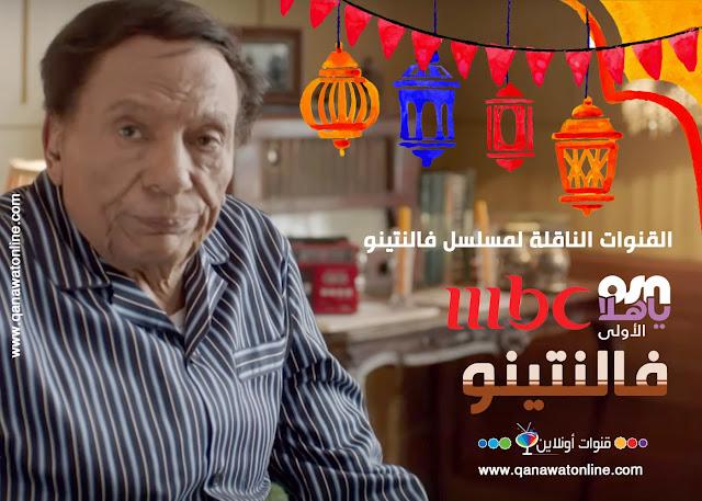 قنوات تعرض مسلسل فالنتينو عادل إمام رمضان 2020