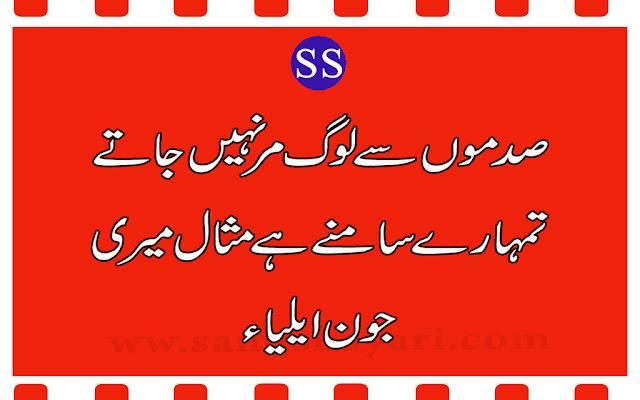 Joon elia Sada bahar love romantic shayari