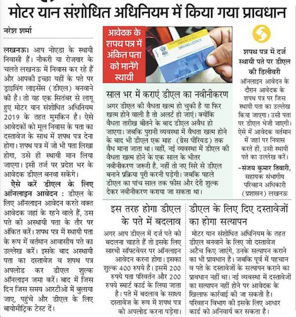 Driving Licence Application Status UP, DL Verification ... on driving license, cash application, bank account application, green card application, social security application,