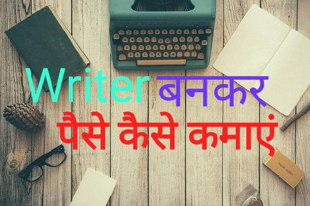 Writer बनकर पैसे कैसे कमायें