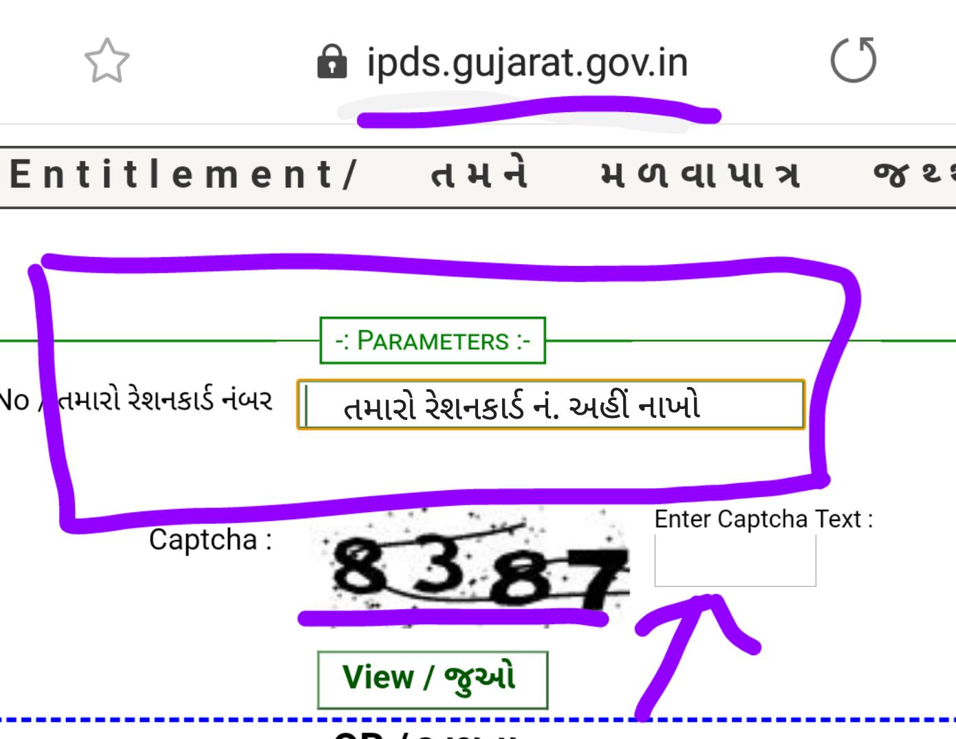 Ration cards Details ipds.gujarat.gov.in