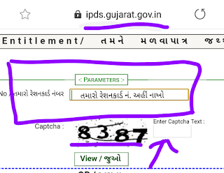Ration cards Details ipds.gujarat.gov.in