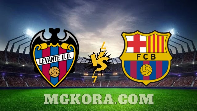 مشاهدة مباراة برشلونة ضد ليفانتي بث مباشر اليوم في الدوري الاسباني