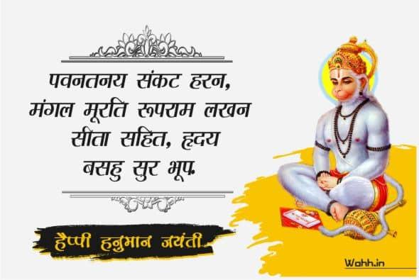 Hanuman Jayanti Status hindi