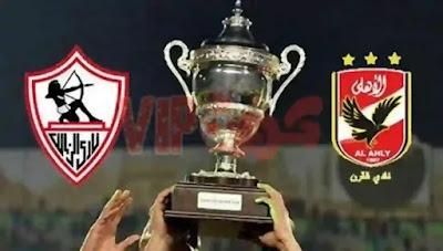 مشاهدة مباراة الأهلى اليوم والزمالك مباشر في السوبر المصري والقنوات الناقلة