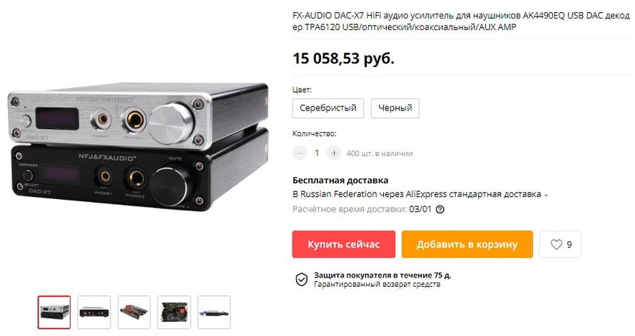 FX-AUDIO DAC-X7 HiFi аудио усилитель для наушников AK4490EQ USB DAC декодер TPA6120 USB/оптический/коаксиальный/AUX AMP