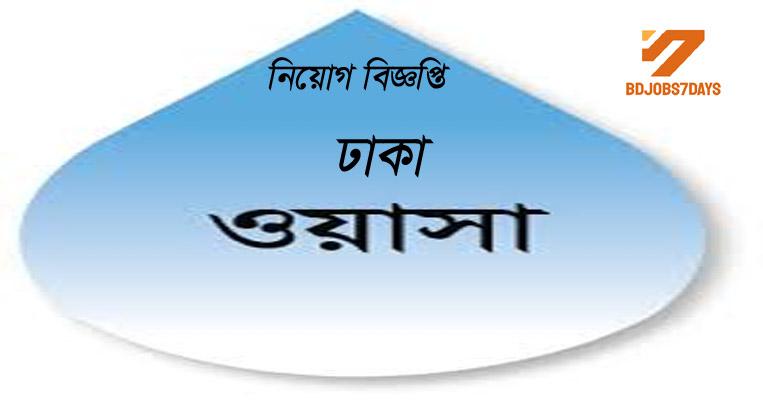 Dhaka Wasa Job Circular-2019