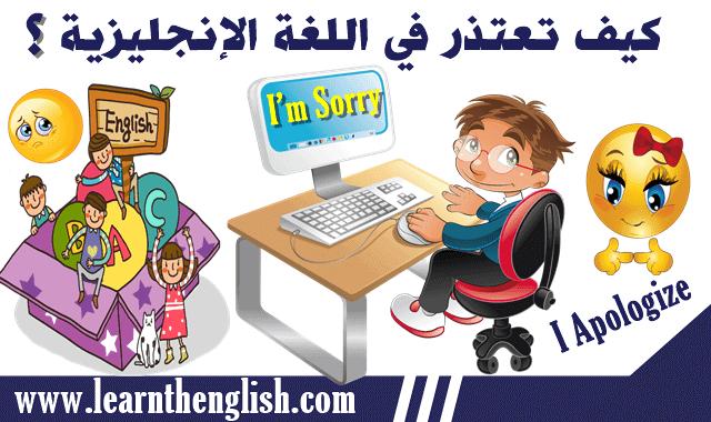تعلم المحادثة باللغة الانجليزية طرق الاعتذاروالتعبيرعن الأسف Different Ways to Say Sorry in English
