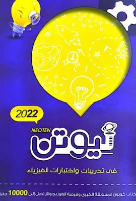 كتاب نيوتن فيزياء للصف الثالث الثانوى 2022