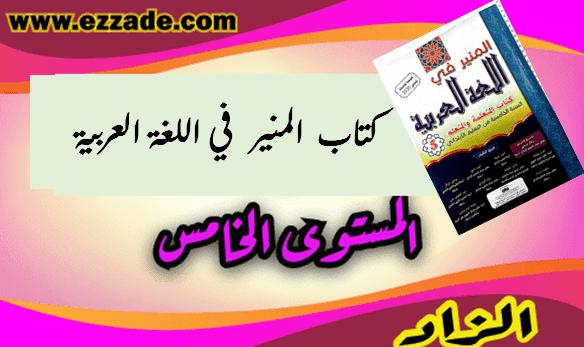 كتاب التلميذ المنير في اللغة العربية المستوى الخامس ابتدائي طبعة 2020