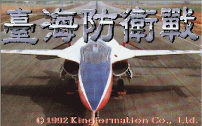 【Dos】台灣防衛戰(Taiwan Defense),以台灣海峽為背景的戰略遊戲!