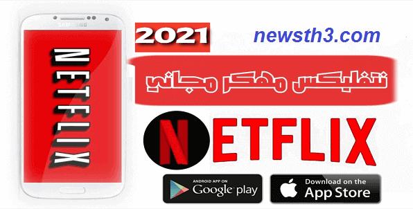 تحميل أفضل تطبيق لمشاهدة الافلام مترجمة بجودة عالية مجانا نتفليكس  اخر اصدار Netflix MOD Premium