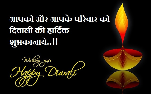 Happy Diwali Hindi Whatsapp Status, quotes, wishes, messages, sms 2016