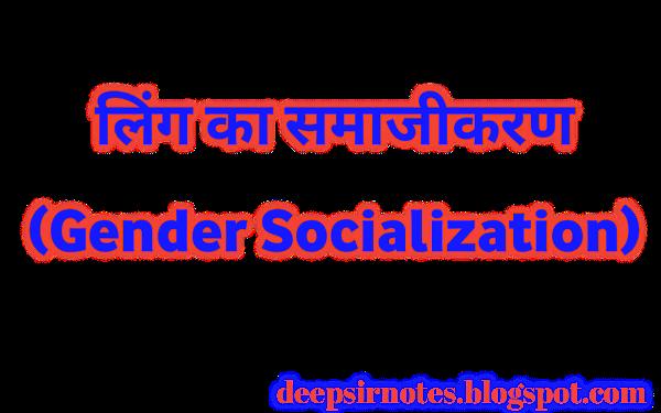 समाजीकरण ऐसी प्रक्रिया है जो नवजात शिशु को सामाजिक प्राणी बनाती है। इस प्रक्रिया के अभाव में व्यक्ति सामाजिक प्राणी नहीं बन सकता। इसी से सामाजिक व्यक्तित्व का विकास होता है। सामाजिक-सांस्कृतिक विरासत के तत्वों का परिचय भी इससे ही प्राप्त होता है।