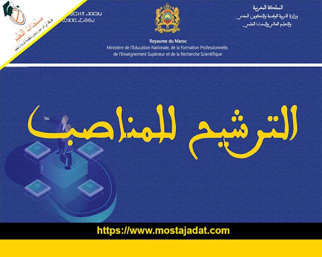 إعلان عن فتح الترشيح لشغل منصب مدير (ة) الميزانية والشؤون العامة بوزارة التربية الوطنية