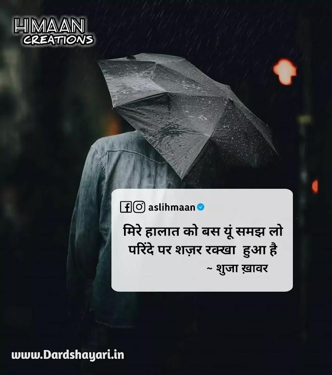 Mere Halaat Ko Bas Yun Samjh Lo | Hindi Sad Shayari Quotes Images