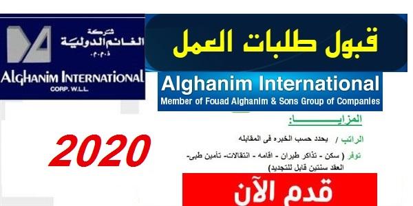 وظائف الغانم فى دول الخليج لجميع التخصصات راتب مميز وبدلات