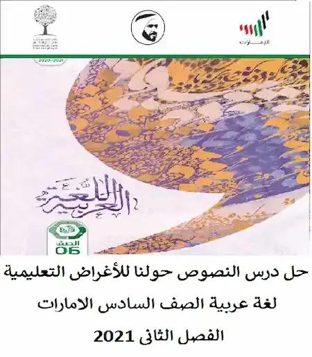 حل درس النصوص حولنا للأغراض التعليمية لغة عربية الصف السادس الامارات الفصل الثانى 2021