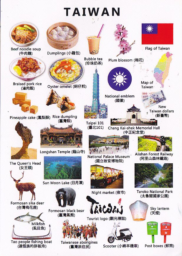 Icons of Taiwan. Thanks to Emily of Taiwan.