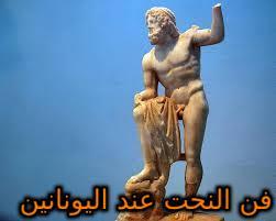 الحضاره اليونانيه القديمه