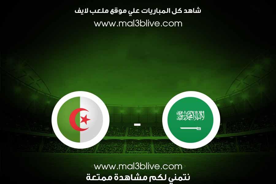 مشاهدة مباراة السعودية والجزائر بث مباشر اليوم الموافق 2021/07/06 في كأس العرب تحت 20 سنة