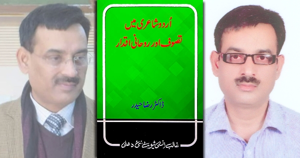 urdu-shairi-mein-tasawwuf-aur-roohani-aqdaar