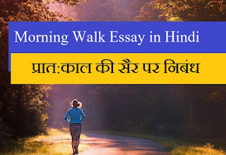 Morning walk essay in Hindi