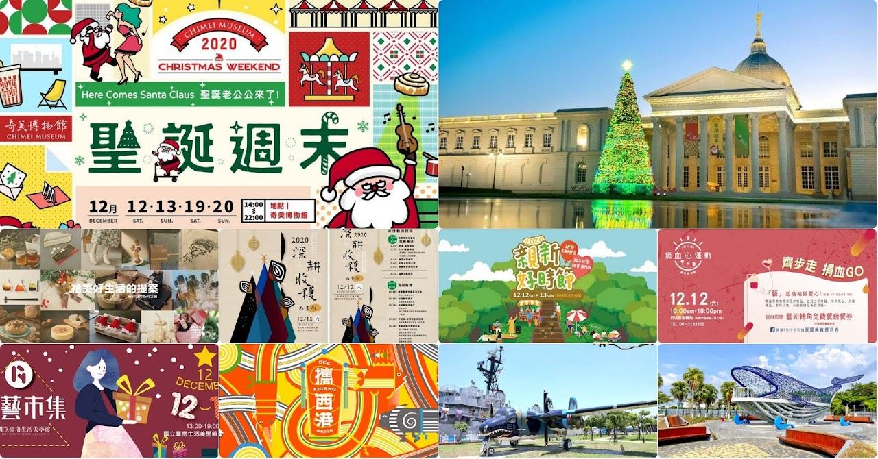 [活動] 2020/12/12-/12/13|台南週末活動整理|本週末資訊數:93