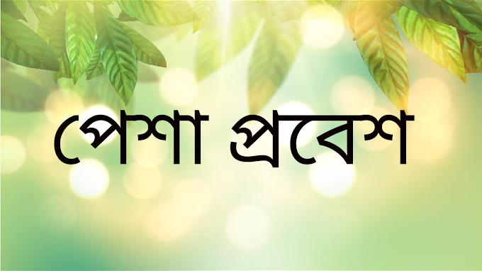 Pesha Probesh August 2019 (পেশা প্রবেশ আগস্ট ২০১৯)