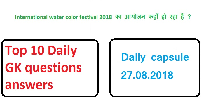 Top 10 Daily GK questions answers | डेली का डोज 27 August 2018 | Daily capsule 27.08.2018