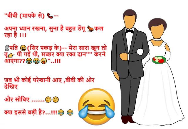 Husband Wife Jokes in Hindi : पत्नी की आवाज आई