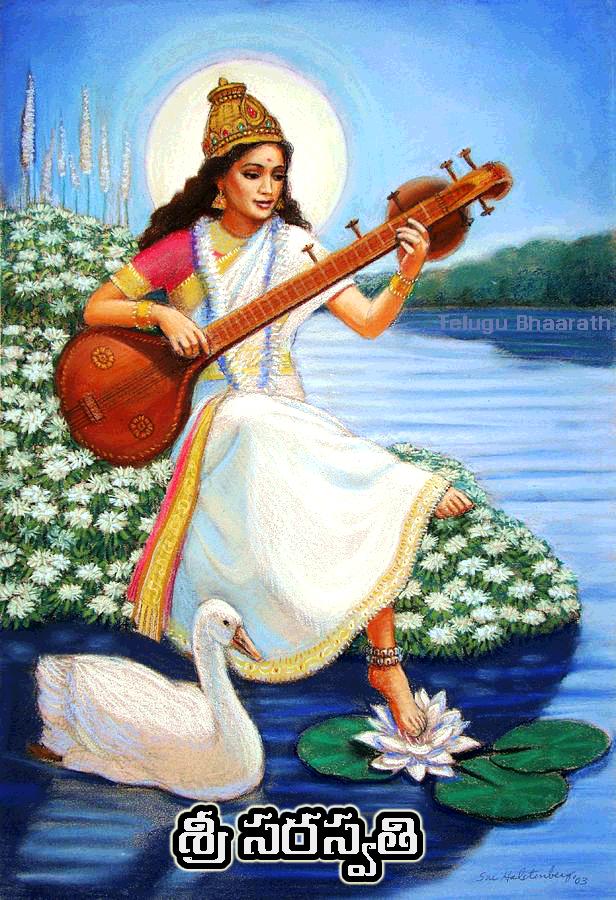 శ్రీ సరస్వతి - saraswathi