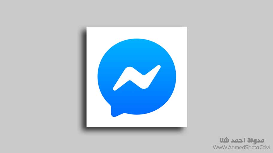 تنزيل تطبيق ماسنجر فيسبوك Messenger للأندرويد أحدث إصدار 2020
