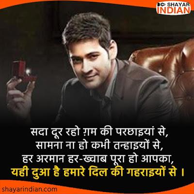 Naye Saal Ki Shubhkamnaye Shayari, Status, Quotes in Hindi
