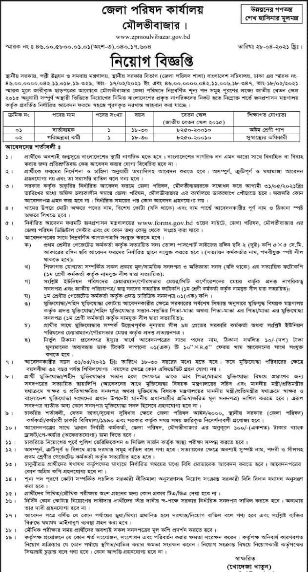 Zilla Parishad Job Circular