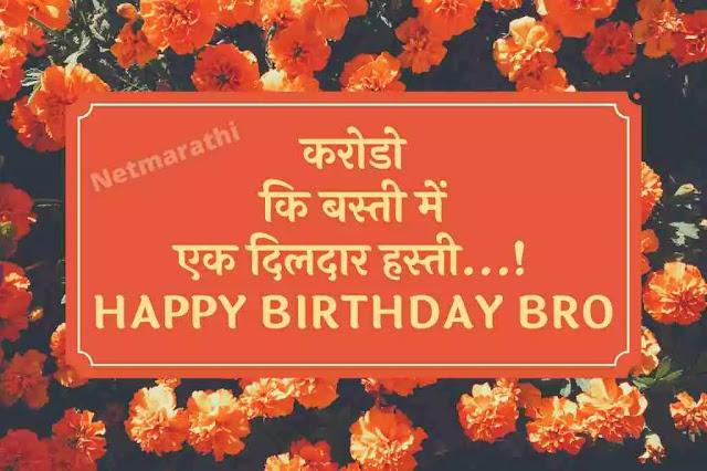 Birthday-Marathi