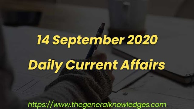 14 September 2020 Current Affairs Question and Answers in Hindi