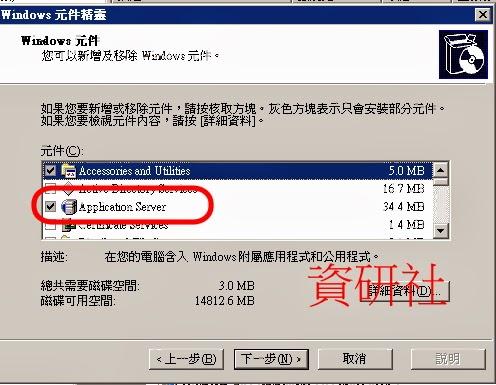 資研社: 如何在windows 2003 的iis 中部署Django+python