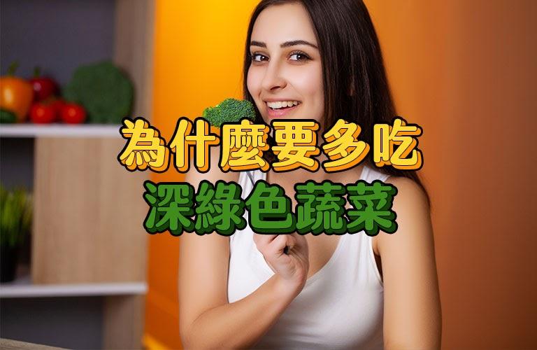 《超級大腦飲食計畫》11-為什麼你要多吃深綠色蔬菜(葉菜)