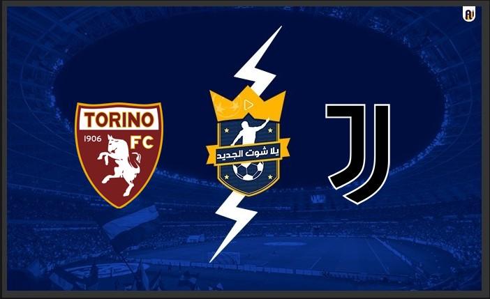 نتيجة مباراة يوفنتوس وتورينو اليوم يلا شوت في الدوري الايطالي