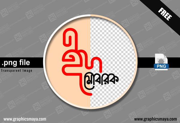 Eid mubarak bangla typography 02 PNG by GraphicsMaya.com