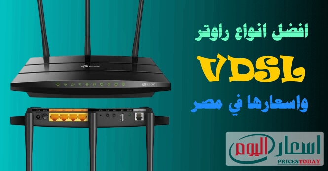 اسعار راوتر VDSL في مصر