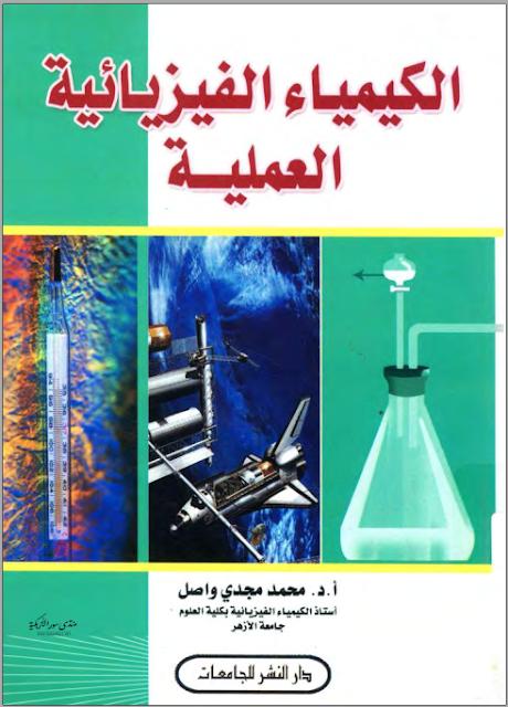 كتاب الكيمياء الفيزيائية العملية للمؤلف