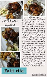 oum walid wasafat ramadan 2021 وصفات ام وليد الرمضانية 150